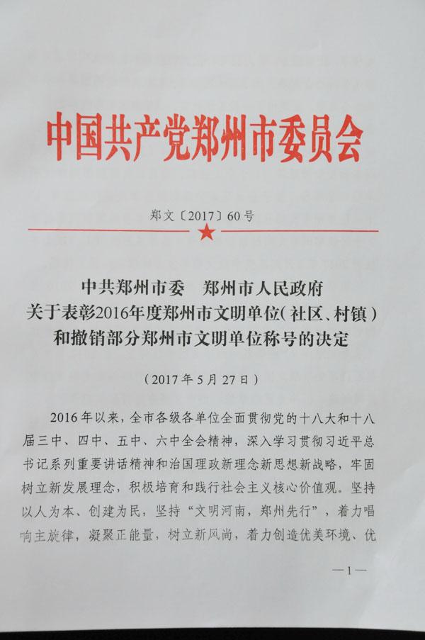 """[国防科技] 获""""郑州市文明单位""""荣誉称号"""